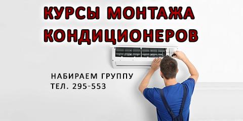 курсы монтажа кондиционеров