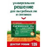 Средство для выгребных ям и септиков ДОКТОР РОБИК109. Интернет-магазин Vseinet.ru Пенза