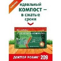 Ускоритель компоста ДОКТОР РОБИК 209. Интернет-магазин Vseinet.ru Пенза