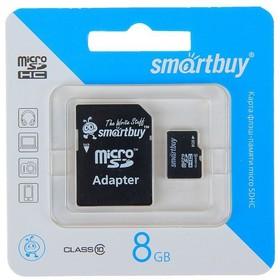 Карта памяти SmartBuy micro SDHC 8Гб, Class 10, адаптер SD(SB8GBSDCL10-01 )