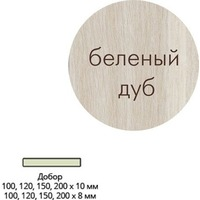 Добор ПВХ (бел.дуб) 150 *10*2070 мм. Интернет-магазин Vseinet.ru Пенза