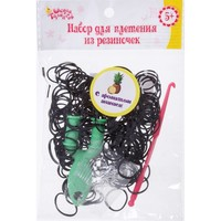 Набор плетение из резиночек черные 200 шт, крючок, крепления, пяльцы, аромат ананаса 1180557, Школа талантов. Интернет-магазин Vseinet.ru Пенза