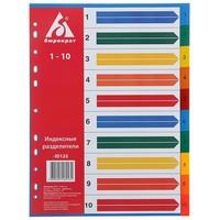 разделители индексные А4 цифровой 1-10 ID125 пластик цветные 817126   1306274, Бюрократ. Интернет-магазин Vseinet.ru Пенза