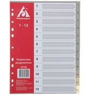 разделители индексные А4 цифровой 1-12 ID106 пластик серый 817113   1306271, Бюрократ. Интернет-магазин Vseinet.ru Пенза