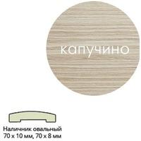 Наличник Эко шпон(овальный) 70*10*2150 Капучино. Интернет-магазин Vseinet.ru Пенза