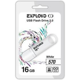 Флешка Exployd 570 16Гб,  USB 2.0, белая (EX-16GB-570)