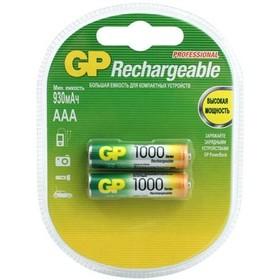 аккумулятор GP 100AAAHC / R03 (1000 mAh) BL2 (2/20)