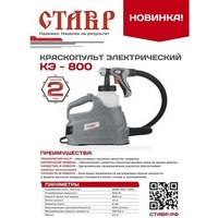 Краскопульт электрический КЭ-800 Ставр. Интернет-магазин Vseinet.ru Пенза