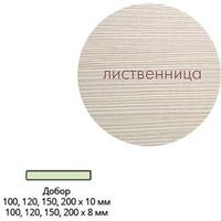 Добор Эк шпон 120*10*2017 Лиственница КремоваяЛеском. Интернет-магазин Vseinet.ru Пенза