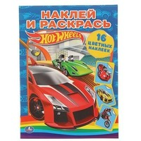 Наклей и раскрась. Hot Wheels + 16 наклеек. Интернет-магазин Vseinet.ru Пенза