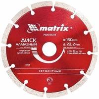 Диск алмазный отрезной сегментный, 230х22,2мм, сухая резка // MATRIX (73177). Интернет-магазин Vseinet.ru Пенза