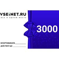 Подарочный сертификат Vseinet.ru на 3000 рублей