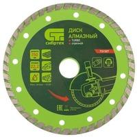 Диск алмазный отрезной Turbo, 150х22,2мм, сухая резка // СИБРТЕХ (731327). Интернет-магазин Vseinet.ru Пенза