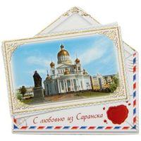 """Фото Магнит в форме конверта """"Саранск"""". Интернет-магазин Vseinet.ru Пенза"""