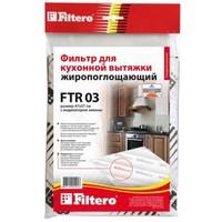 Фильтр для вытяжки FILTERO FTR 03. Интернет-магазин Vseinet.ru Пенза