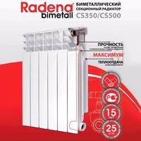 CN-RA Радиатор биметаллический RADENA BIMETALL CS 500 11 секции. Интернет-магазин Vseinet.ru Пенза