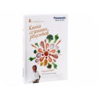 Panasonic Recipe Book книга рецептов. Интернет-магазин Vseinet.ru Пенза