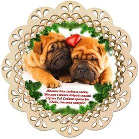 """Фото Поднос ПО1 """"Две собачки: Желаем Вам любви и ласки, желаем в жизни доброй сказки! Пусть Год Собаки пр. Интернет-магазин Vseinet.ru Пенза"""