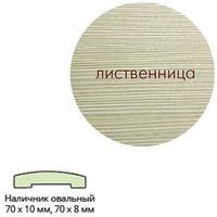 Наличник (овальный) 70*8*2150 Лиственница Леском. Интернет-магазин Vseinet.ru Пенза