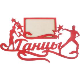 """Фото Медальница """"Танцы"""" с фоторамкой, красная. Интернет-магазин Vseinet.ru Пенза"""