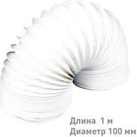 Воздуховод гибкий армированный ПВХ D100, L=1м (10PF1). Интернет-магазин Vseinet.ru Пенза