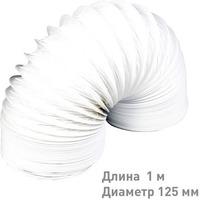 Фото Воздуховод гибкий армированный ПВХ D125, L=1м (12,5PF1). Интернет-магазин Vseinet.ru Пенза