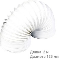Воздуховод гибкий армированный ПВХ D125, L=2м (12,5PF2). Интернет-магазин Vseinet.ru Пенза