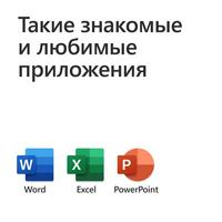 Фото Офисное приложение Microsoft Office Home and Student 2019 Rus Medialess (79G-05075). Интернет-магазин Vseinet.ru Пенза