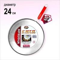 Сито AN11-30. Интернет-магазин Vseinet.ru Пенза