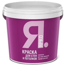"""Фото Краска """"ЯРКО"""" (для стен и потолков ведро 2,5 кг). Интернет-магазин Vseinet.ru Пенза"""