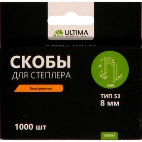 Фото Скобы для степлера Ultima, закален, 8 мм,тип 53, заостренные,1компл-1000шт (1уп-20комп) арт.150004. Интернет-магазин Vseinet.ru Пенза