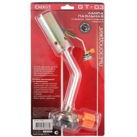 Резак газовый ENERGY GT-03