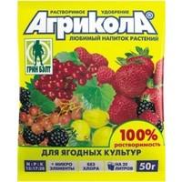Удобрение ГринБэлт Агрикола для ягодных растений 50гр. Интернет-магазин Vseinet.ru Пенза