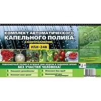 Комплект капельного полива КПК-24 г.Самара. Интернет-магазин Vseinet.ru Пенза