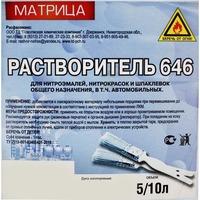 Растворитель 646 ГОСТ (0,5) пэт/б 20шт. Интернет-магазин Vseinet.ru Пенза