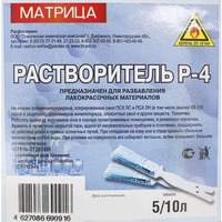 Растворитель Р-4 (0,5) пэт/б (20). Интернет-магазин Vseinet.ru Пенза