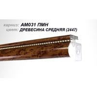 Карниз АМ-031 ПМн 2 м темный. Интернет-магазин Vseinet.ru Пенза