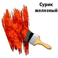 Краска МА-15 Сурик железный 1,9 кг. Престиж. Интернет-магазин Vseinet.ru Пенза