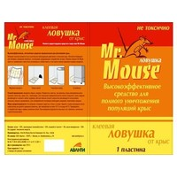 Клеевая ловушка Avanti Mr. Mouse от крыс и других грызунов. Интернет-магазин Vseinet.ru Пенза