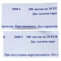 Фото Кольцо бандерольное для денег 329424 20 евро 84х40 500 84м 0.28кг. Интернет-магазин Vseinet.ru Пенза