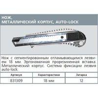 831309 Нож 18мм VIRA металл.корпус Auto-lock. Интернет-магазин Vseinet.ru Пенза