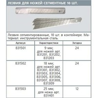 Фото 831502 Лезвия д/ножей VIRA сегментные 18мм 10шт. Интернет-магазин Vseinet.ru Пенза