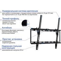 Кронштейн Kromax IDEAL-4 черный. Интернет-магазин Vseinet.ru Пенза
