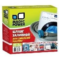 MAGIC POWER MP-624 шланг заливной сантехнический для стиральных машин 5 м. Интернет-магазин Vseinet.ru Пенза