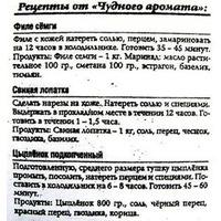 "Пакет ""Чудный Аромат"". Интернет-магазин Vseinet.ru Пенза"