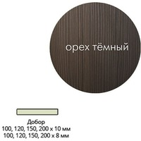 Добор Эк шпон 200*10*2017 Темный орех. Интернет-магазин Vseinet.ru Пенза