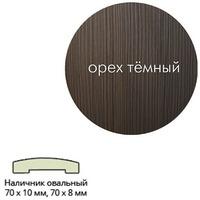 Наличник Эко шпон(овальный) 70*10*2150 Темный орех. Интернет-магазин Vseinet.ru Пенза