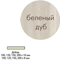 Добор ламинир. (беленый дуб) 200*8*2070 мм. Интернет-магазин Vseinet.ru Пенза