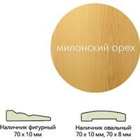 Наличник ламинир. (70*10*2150) мил.орех фигурный г.Пенза. Интернет-магазин Vseinet.ru Пенза
