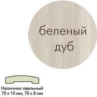 Наличник ПВХ (70*10*2150) бел.дуб овальный г.Пенза. Интернет-магазин Vseinet.ru Пенза